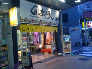 おむす人(錦糸町店)の人気ランキング