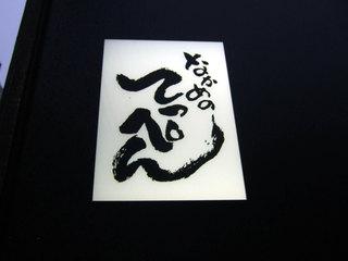 サバンナ高橋さん行きつけ店「なかめのてっぺん」人気メニューBEST3