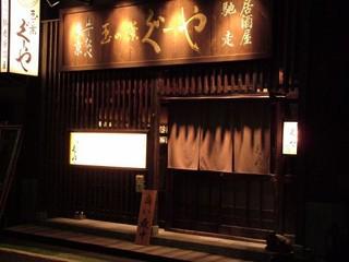 NON STYLE井上さん行きつけの店「玉の葉 ぐーや」人気メニューBEST3
