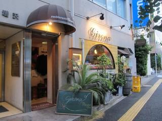 はんにゃ川島さん行きつけの店「スペインバル・ジローナ」人気メニューBEST3