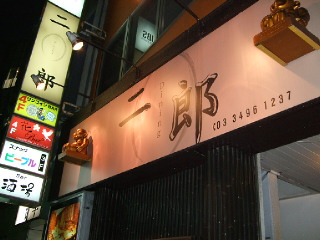 サンドウィッチマン 伊達さん行きつけの店「Dining二郎」人気メニューBEST3