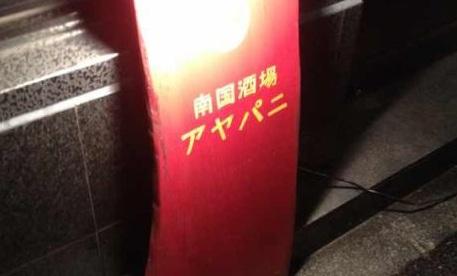 スリムクラブ 真栄田さん行きつけの店「南国酒家 アヤパニ」人気メニューBEST3
