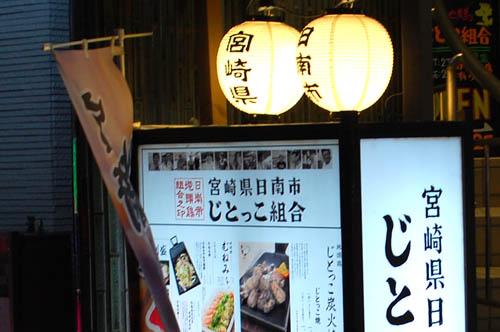 我が家 坪倉さん行きつけの店「じとっこ組合 目黒店」人気メニューBEST3