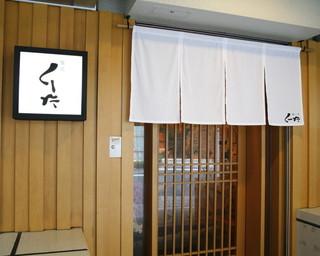 博多華丸さん行きつけの店「飯家 くーた」人気メニューBEST3