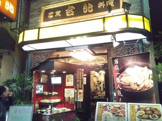 インパルス堤下さん行きつけの店「吉兆」人気メニューBEST3