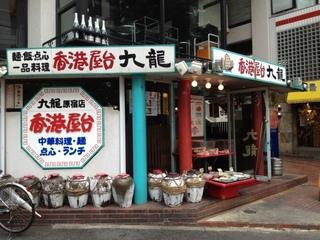 スピードワゴン小沢さん行きつけの店「香港屋台 九龍」人気メニューBEST3