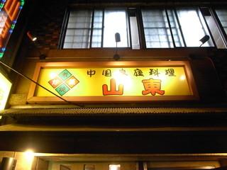 TKO 木下さん行きつけの店「中国家庭料理 山東」人気メニューBEST3
