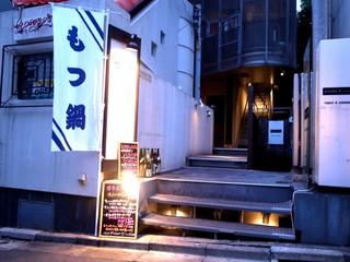 NON STYLE井上さん行きつけの店「博多もつ料理 幸」人気メニューBEST3