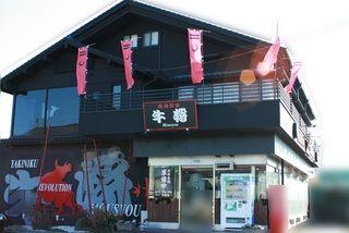 ナイツ 土屋さん行きつけの店「焼肉店「牛将」」人気メニューBEST3
