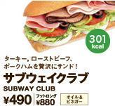 サブウェイ人気のサンドイッチベスト10 笑っていいとも