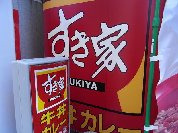 すき家の牛丼人気メニューベスト10