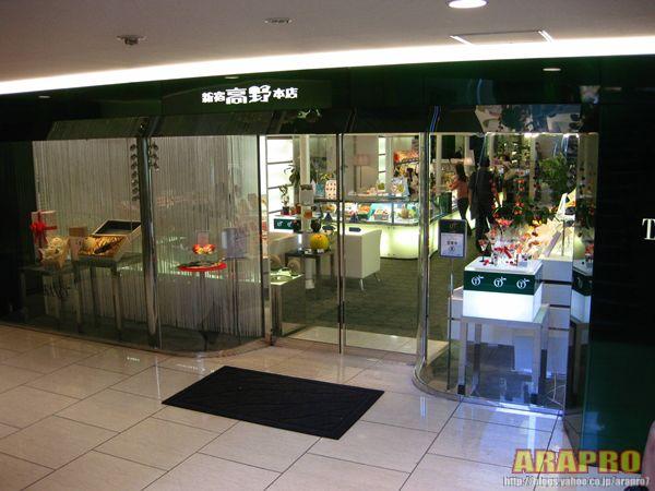 新宿高野本店季節のスイーツ人気ベスト10 笑っていいとも
